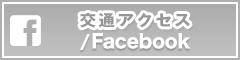 交通アクセス Facebook