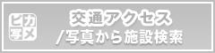 ピカ写メ 交通アクセス 写真から施設検索