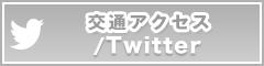 交通アクセス Twitter