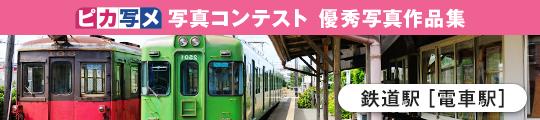 ピカ写メ 写真コンテスト 優秀写真作品集 鉄道駅(電車)