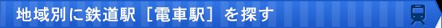 1 地域別に鉄道駅(電車)を探す