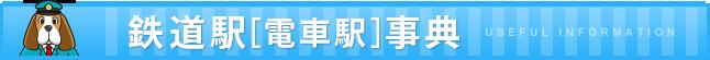 鉄道駅(電車)事典