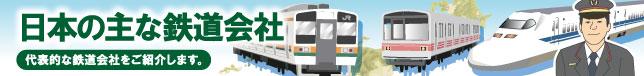日本の主な鉄道会社