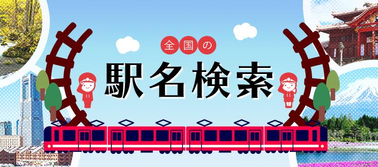 ユキサキナビ】全国の駅名検索